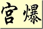 Znak pro Kung Pao_net